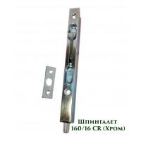 Шпингалет дверной 160/16 CR Хром