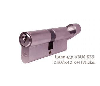 Цилиндр ABUS KE5 Z40/K40 К+П Nickel